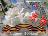 70 years of victory day