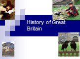 History of great britain (история британии)