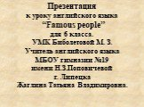 Знаменитые люди (famous people)