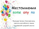 Местоимения: some, any, no