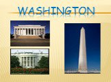 Вашингтон - washington