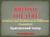 Британский театр - british theater