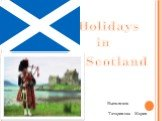 «Holidays in Scotland»