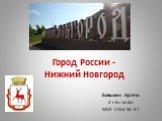 Город России - Нижний Новгород