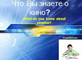 What do you know about cinema - что вы знаете о кино