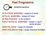 The past progressive tense