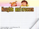 Noughts and crosses (крестики – нолики)