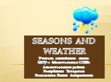 Seasons and weather - сезоны и погода
