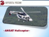 «ANSAT Helicopter»