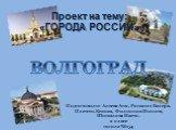 Города России - Волгоград