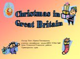 Christmas in great britain - рождество в великобритании